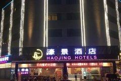 饶平濠景酒店