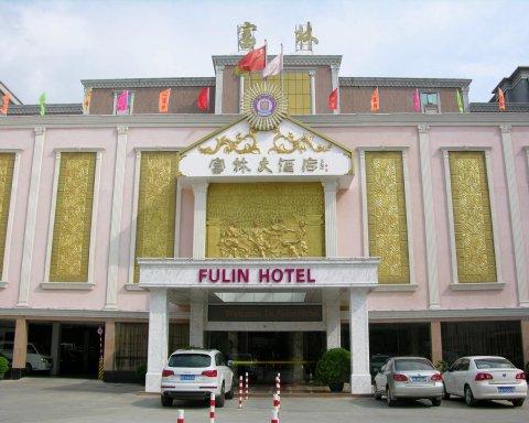 惠来富林大酒店