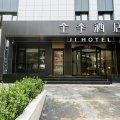 全季酒店(北京刘家窑店)