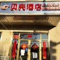贝壳酒店(北京市政府新区土桥地铁站店)