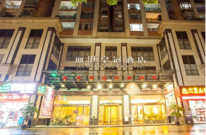 梧州丽港皇冠酒店