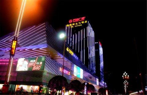 内江维家斯文化酒店
