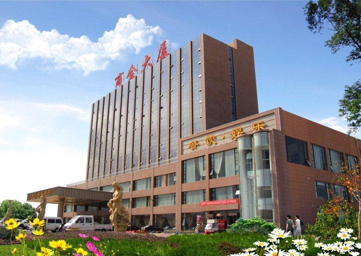 金昌金汇国际酒店