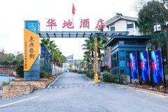 龙虎山华地酒店