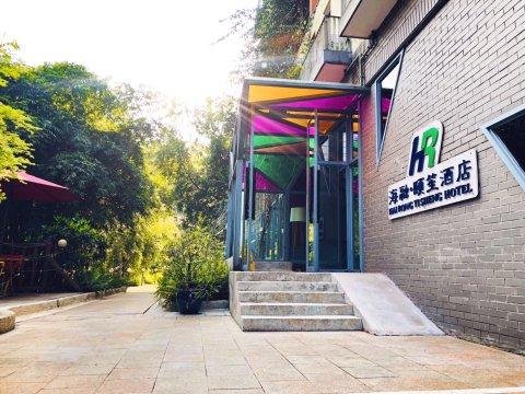 重庆海融颐笙酒店