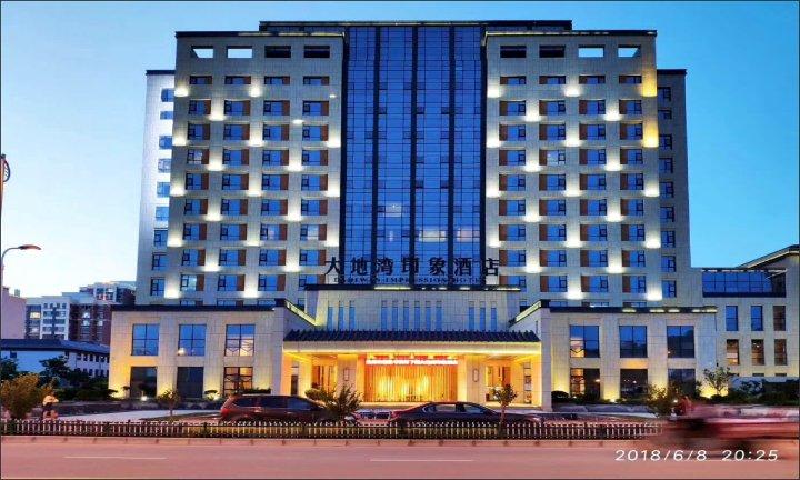 秦安大地湾印象酒店
