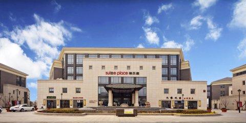 苏州金鸡湖李公堤瑞贝庭公寓酒店