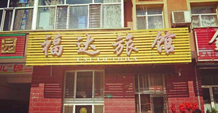 佳木斯同江福达旅馆