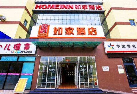 如家酒店(莒南文化广场店)