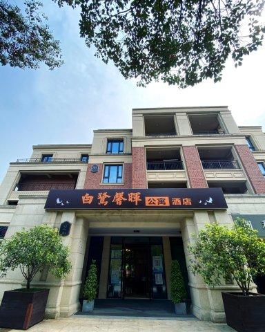 杭州白鹭馨晖公寓式酒店
