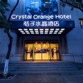 桔子水晶北京前门酒店