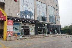 星程酒店(济宁太白中路运河城店)