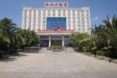 永仁大酒店