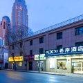 希岸酒店(天津火车站津湾广场滨江道店)