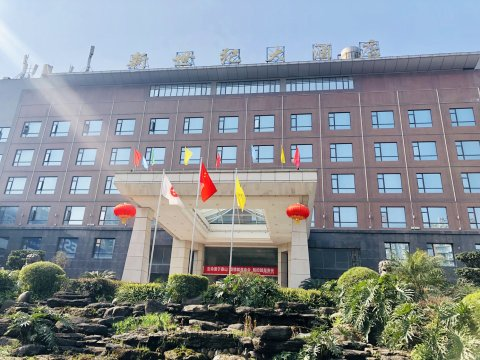 绥江新世纪大酒店