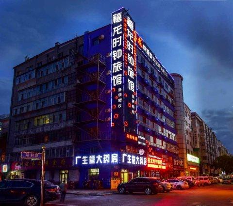 禧龙时钟旅馆(佳木斯火车站店)
