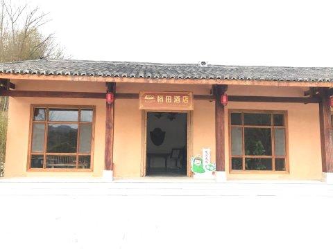 全南稻田酒店