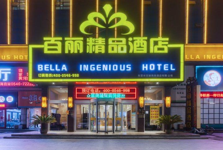 百丽精品酒店(东营万达广场店)