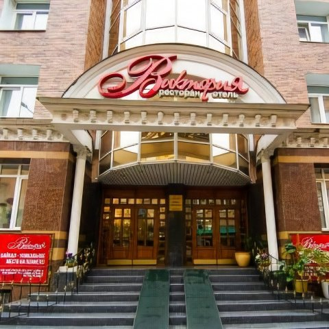 维多利亚酒店(Hotel Victoria)