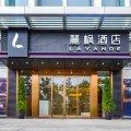 麗枫酒店(昆明市体育馆地铁站店)