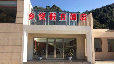 宜良乡悦假日酒店