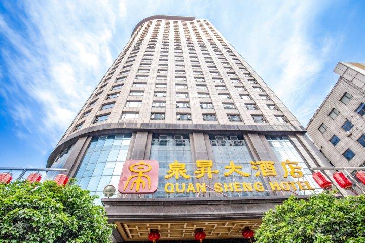 长沙泉昇大酒店