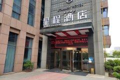 星程酒店(长兴店)