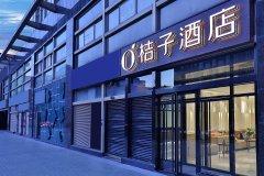 桔子酒店(北京建国门店)
