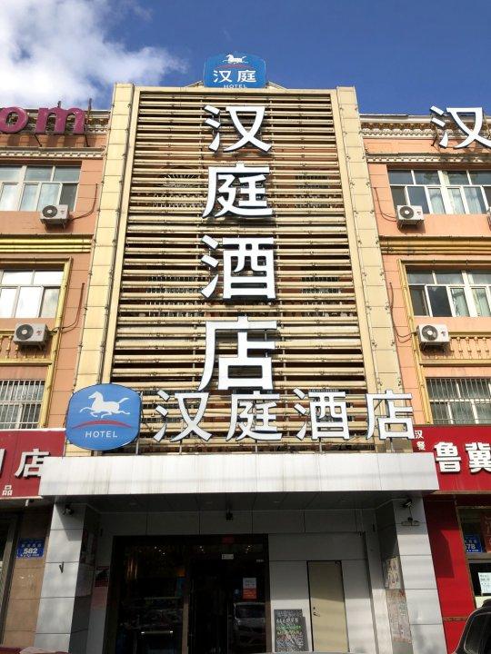 汉庭酒店(伊宁上海城店)