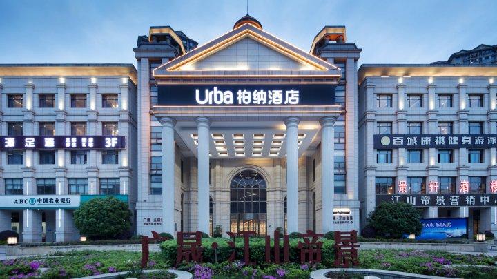 柏纳酒店(长沙江山帝景店)
