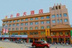 Q加·山丹仁和大酒店
