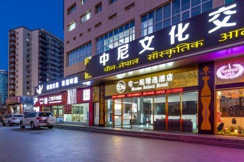 北京宅一起精选酒店