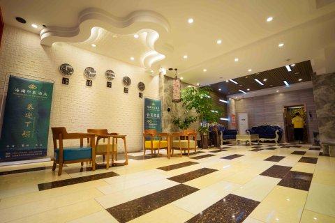 忻州海澜印象连锁酒店