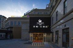 素柏·云酒店(浙江嘉兴海盐店)