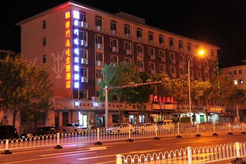 津门逸境文化主题酒店(天津南开店)