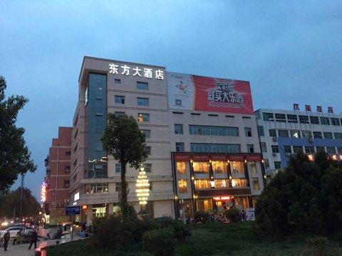 城固东方大酒店