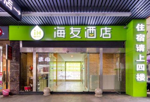 海友酒店(杭州东湖北路店)