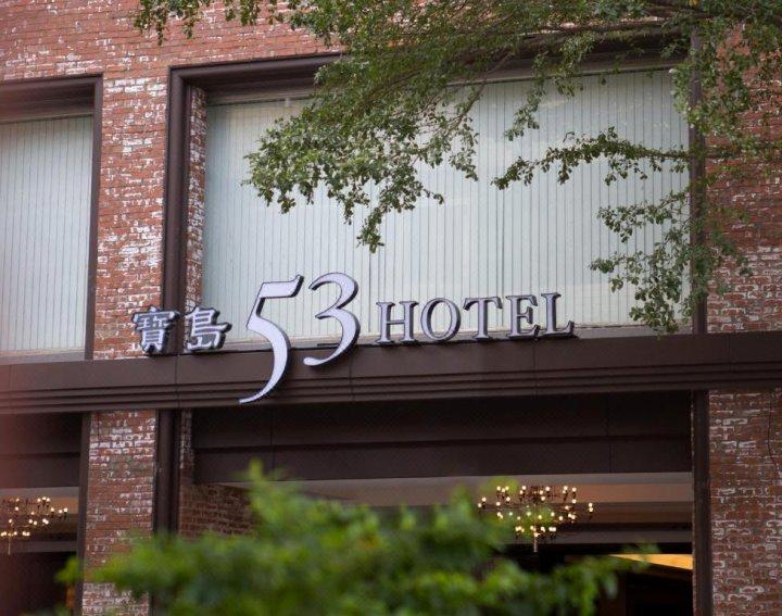 台中宝岛53行馆(53 Hotel)