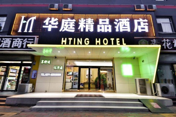 华庭精品酒店(石家庄正定火车站店)