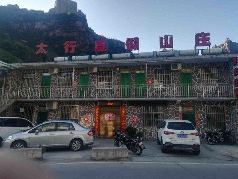 辉县万仙山景区太行度假山庄