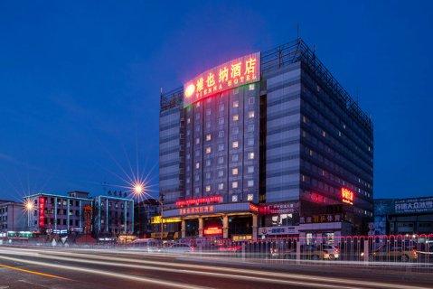 维也纳国际酒店(北京首体店)