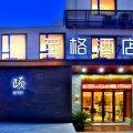 和颐至格酒店(杭州五常大道西溪湿地店)