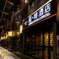 喆啡酒店(天津大悦城鼓楼地铁站店)