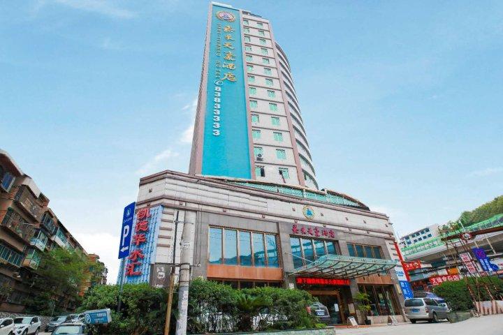 贵州嘉禾天豪酒店