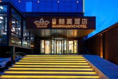 太原山普美高酒店
