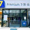 7天优品酒店(北京三里屯团结湖地铁站店)