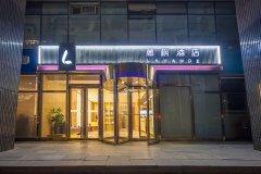 麗枫酒店(北京国贸万达店)