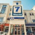 7天连锁酒店(呼和浩特海拉尔大街店)