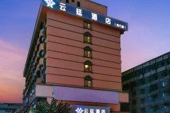 云廷酒店(深圳东门店)
