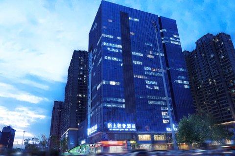 陌上轻奢酒店(郑州二七万达店)